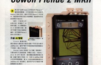 180219-eZone-issue1019-Cowon-Plenue-MKII_2_0001