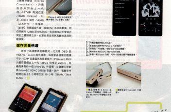 180219-eZone-issue1019-Cowon-Plenue-MKII_4