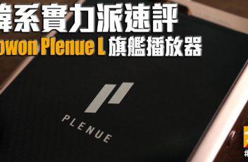 Cowon-Plenue-L-review-800x445